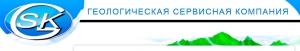 Геологическая Сервисная Компания ООО