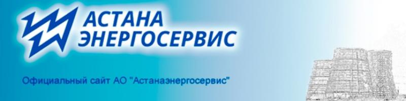 Астанаэнергосервис АО