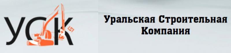 Уральская Строительная Компания ООО УСК