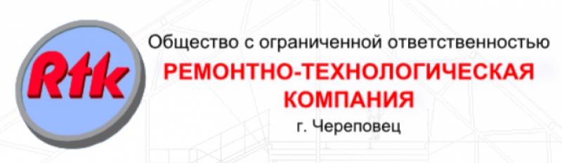 Ремонтно-Технологическая Компания ООО РТК