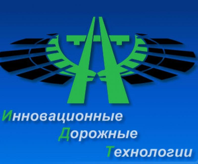 ИДТ–Инвест ООО Инновационные Дорожные Технологии