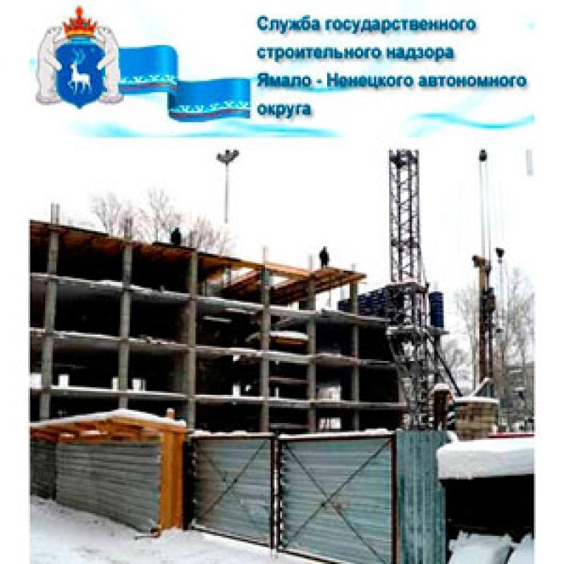Ямало - Ненецкий АО Служба Государственного Строительного Надзора ЯНАО