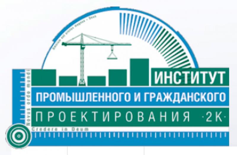Институт Промышленного и Гражданского Проектирования 2К ООО