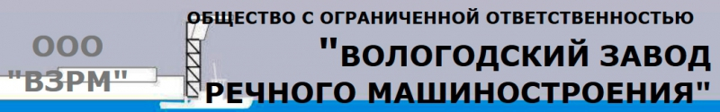 Вологодский Завод Речного Машиностроения ООО ВЗРМ