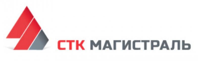 СТК-Магистраль ООО