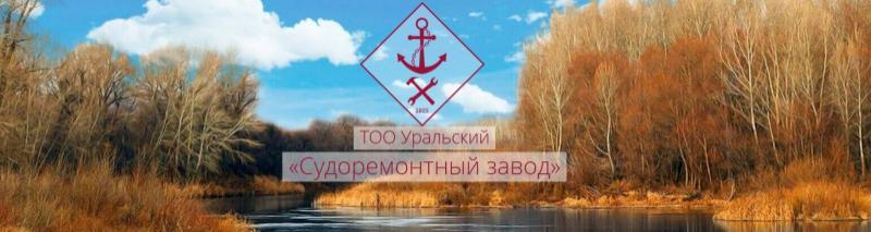 Уральский Судоремонтный Завод ТОО