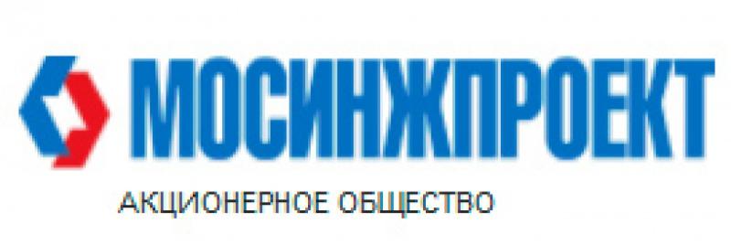 Мосинжпроект ОАО