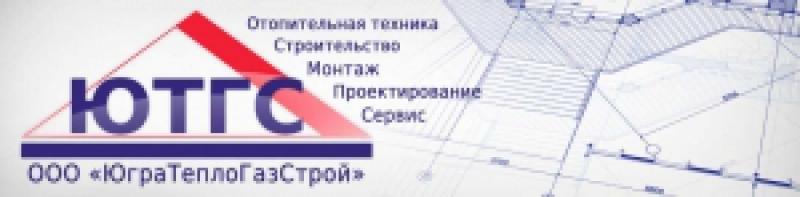 Югратеплогазстрой ООО