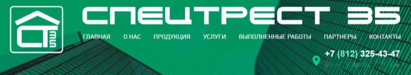 Спецтрест 35 ООО