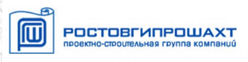 Ростовгипрошахт ООО Группа Компаний