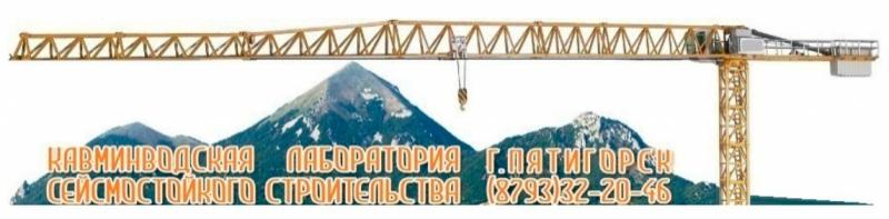 Кавминводская Лаборатория Сейсмостойкого Строительства ООО КМВ ЛСС