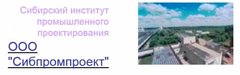 Сибпромпроект ООО Сибирский Институт Промышленного Проектирования