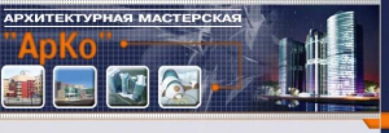 АрКо ООО Архитектурная Мастерская