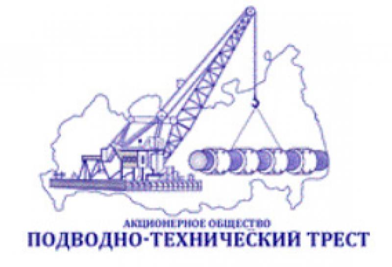 Подводно-Технический Трест ЗАО