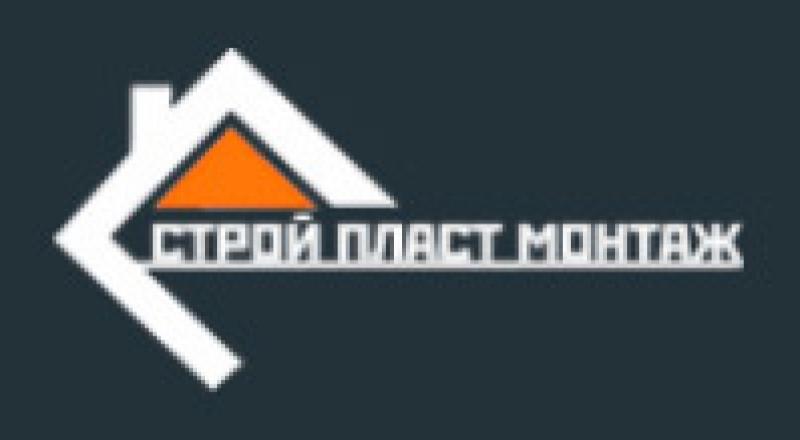 СтройПластМонтаж ООО СПМ Строй Пласт Монтаж