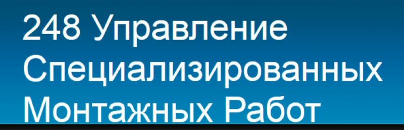 248 Управление Специализированных Монтажных Работ ЗАО 248 УСМР