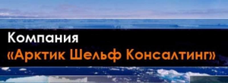 Арктик Шельф Консалтинг ООО
