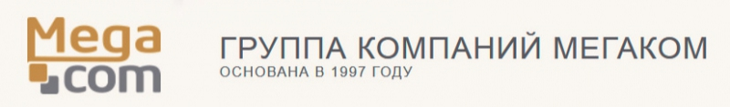Мегаком ООО Группа Компаний