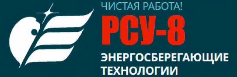 РСУ-8 ООО