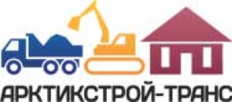 АрктикСтрой-Транс ООО