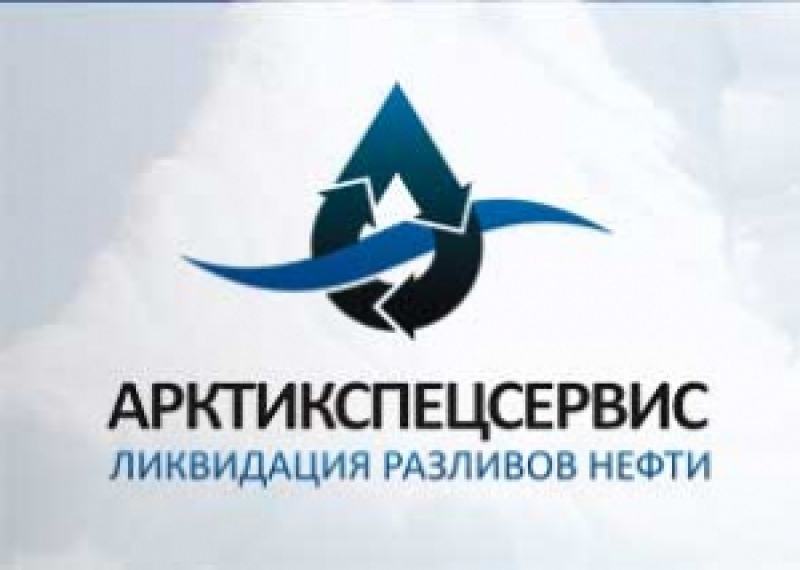 Арктикспецсервис ООО