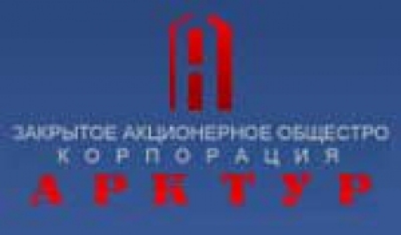 Арктур ЗАО