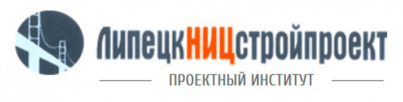 ЛипецкНИЦстройпроект ООО Проектный Институт
