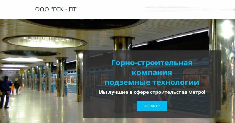 Горно-Строительная Компания - Подземные Технологии ООО ГСК - ПТ