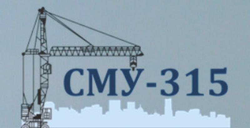 Строительно-Монтажное Управление-315 ООО СМУ-315