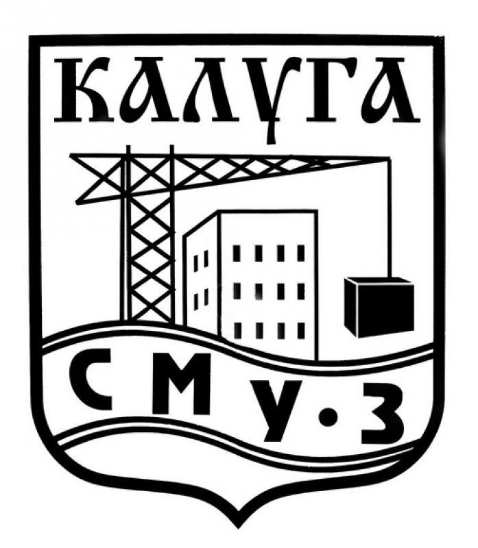Строительно-Монтажное Управление №3 ООО СМУ №3 СМУ-3
