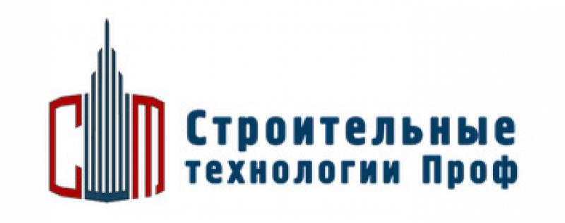 Строительные Технологии Проф ООО СтройТех Проф