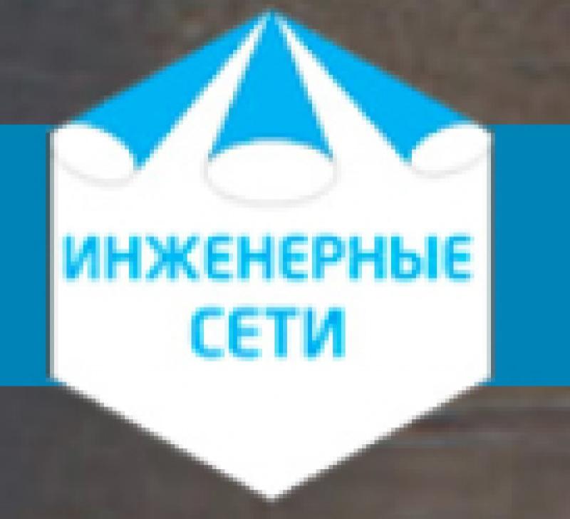 Инженерные Сети ООО