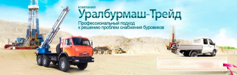 Уралбурмаш-Трейд ООО
