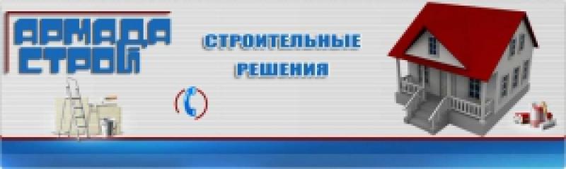 Армада Строй ООО Группа Компаний