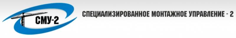 Специализированное Монтажное Управление-2 ООО СМУ-2