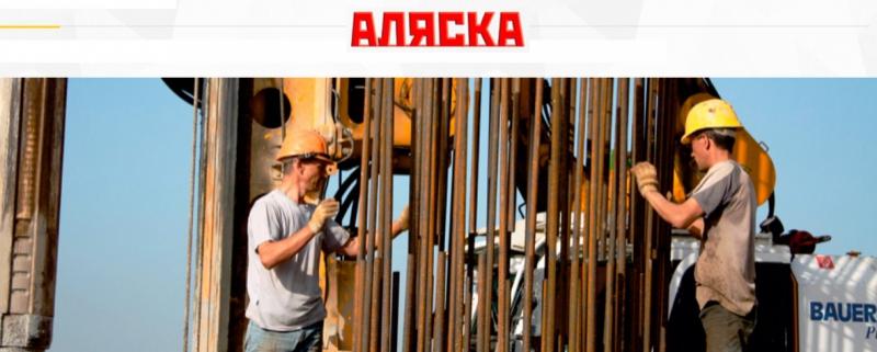 Аляска ООО Строительная Компания