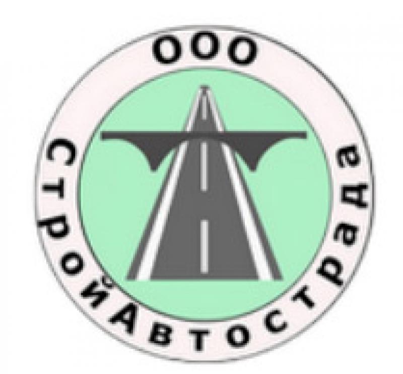 СтройАвтострада ООО