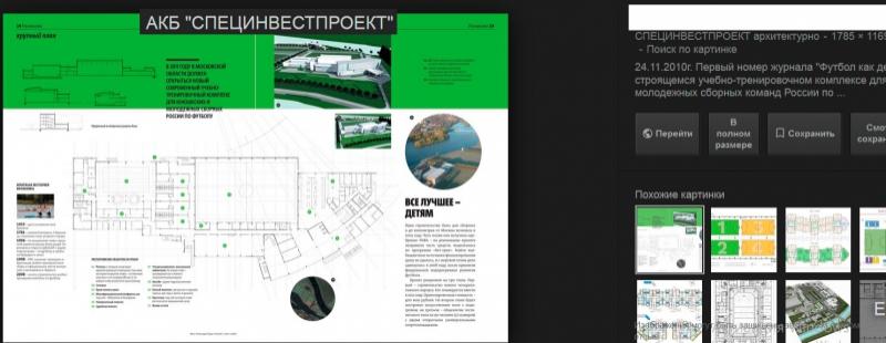 Специнвестпроект ООО Архитектурно-Конструкторское Бюро