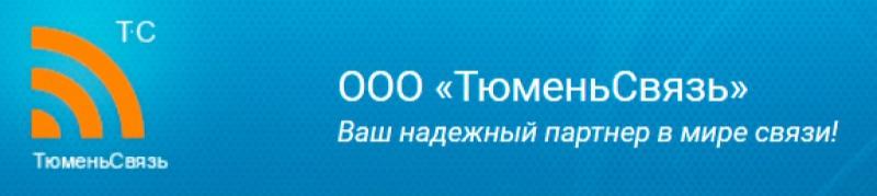 ТюменьСвязь ООО
