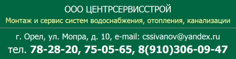 Центрсервисстрой ООО