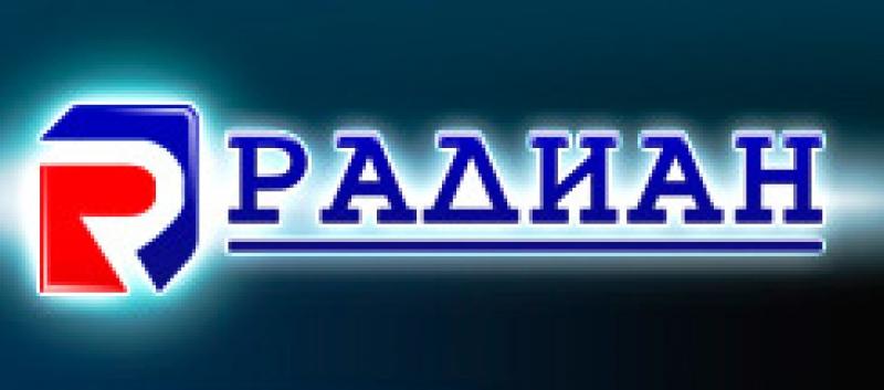 Радиан ЗАО