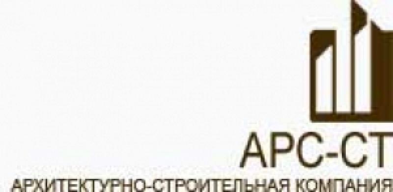 АРС-СТ ООО