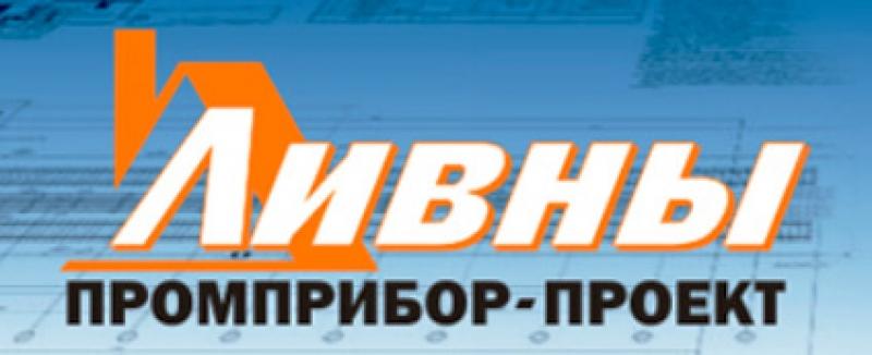 Ливны-Промприбор-Проект ООО ЛПП
