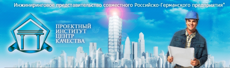 Центр Качества ООО Проектный Институт
