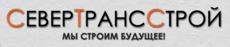 СеверТрансСтрой ООО