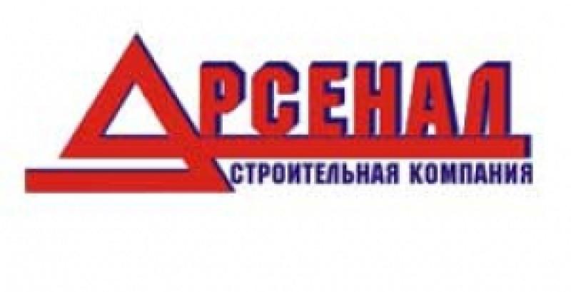 Арсенал ООО