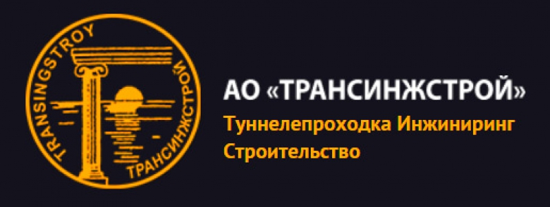 ТрансИнжСтрой ОАО