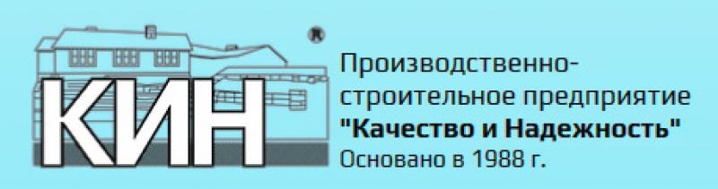 Качество и Надежность ООО Производственно-Строительное Предприятие КиН
