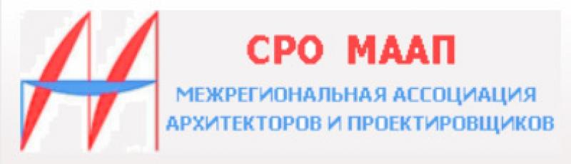 СРО Межрегиональная Ассоциация Архитекторов и Проектировщиков НП МААП