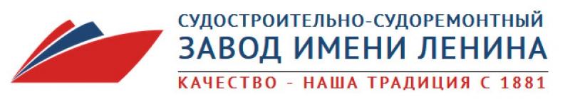 Судостроительно-Судоремонтный Завод имени Ленина ЗАО ССЗ им. Ленина